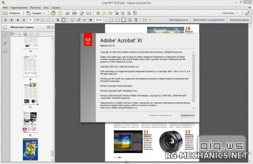 Скриншот к игре Adobe Acrobat XI Pro 11.0.14 Final (2016) РС | RePack by KpoJIuK
