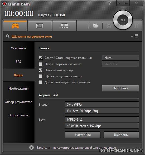 Скриншот к игре Bandicam 3.0.3.1025 (2016) РС
