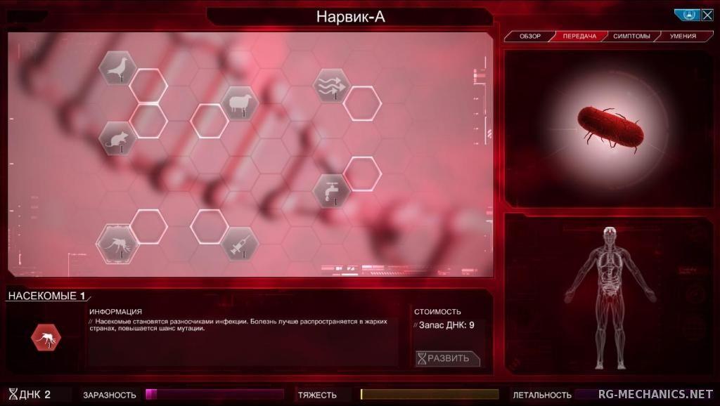 Скриншот к игре Plague Inc: Evolved (2016) PC   RePack