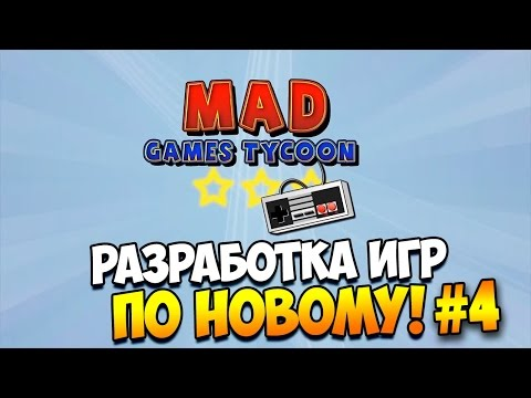 Mad Games Tycoon [v0.160414B] (2015) PC | RePack