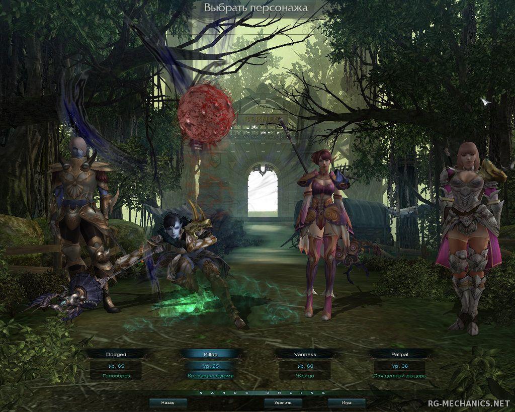 Скриншот к игре Karos Online [20.04.16] (2010) PC | Online-only