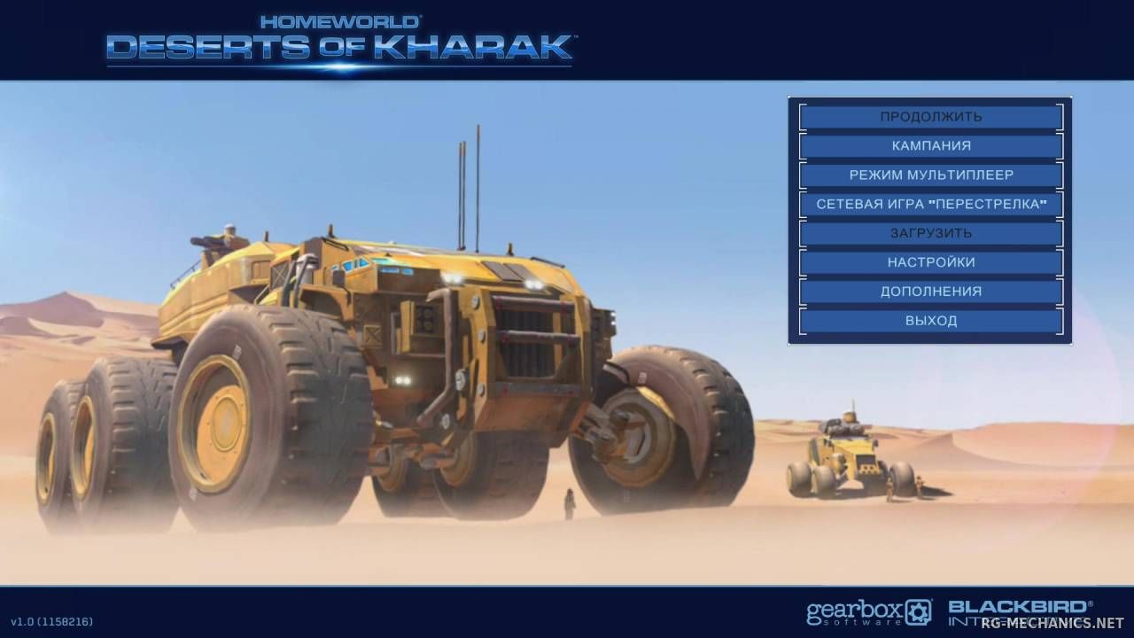 Скриншот к игре Homeworld: Deserts of Kharak по сети