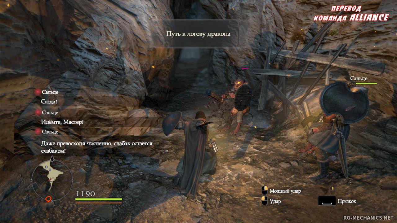 Скриншот к игре Dragon's Dogma: Dark Arisen [1.0.0.18 (12573)] (2016) скачать торрент RePack