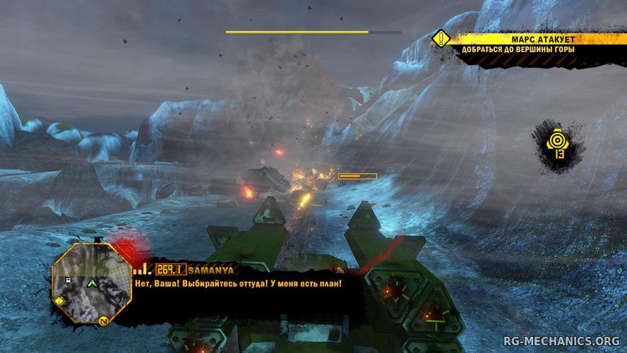 Скриншот к игре Red Faction - Антология (2001-2011) PC   RePack от R.G. Механики