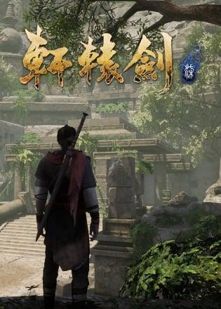 Обложка к игре Xuan-Yuan Sword VII v.1.2.5